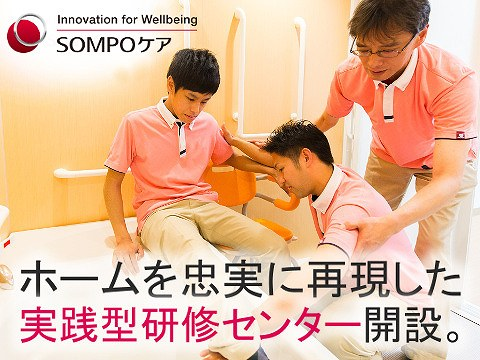 SOMPOケア株式会社のアルバイト情報