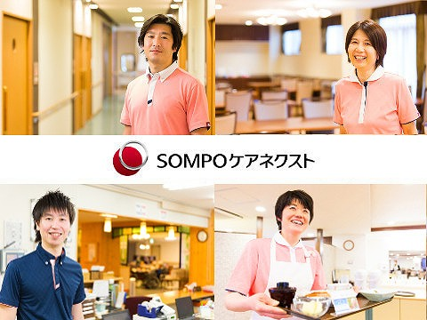 SOMPOケア ラヴィーレ十日市場
